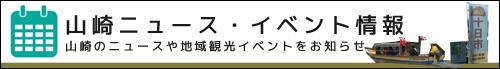 山崎イベント
