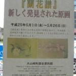 小企画展『蘭花譜』新しく発見された原画 大山崎歴史資料館