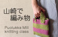 編み物 大阪