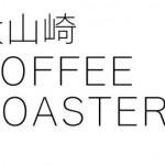 「大山崎 COFFEE ROASTERS」さんが「大山崎コーヒー」「天王山コーヒー」をJR山崎駅で出張販売開始