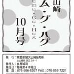 京都・大山崎ツム・グ・ハグ物語 小さな町の小さなコミュニティーペーパー