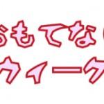 2013年秋の大山崎「おもてなしウィーク」は11月22日から24日まで3日間の開催です。