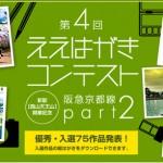 「第4回阪急ええはがきコンテスト京都線part2」結果発表