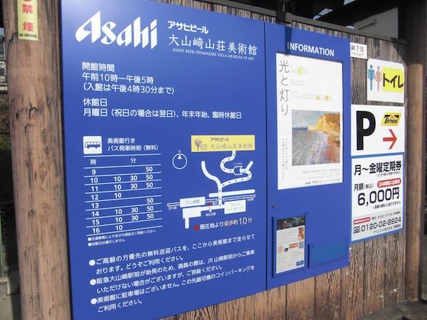 アサヒビール大山崎山荘美術館 無料バス時刻表