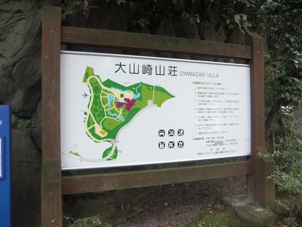 大山崎山荘マップ