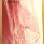 「そよ吹く風と布」RIRI TEXTILE展  3月29日(土)~4月6日(日) Relishにて