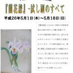 大山崎町歴史資料館 平成26年度 春季小企画展~『蘭花譜』-試し刷のすべて~