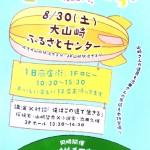 ツム・グ・ハグの一日商店街 8月30日(土)大山崎ふるさとセンター1階にて