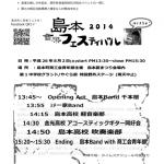 島本音楽フェスティバル2014&第37回島本夏まつり 8月2日(土)開催
