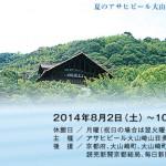 企画展「水のたゆたい」アサヒビール大山崎山荘美術館 2014年8月2日(土)~