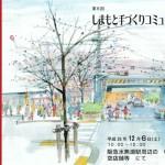 「第6回しまもと手づくりコミュニティ市」と「しまもと百円商店街」は12月6日(土)に開催です