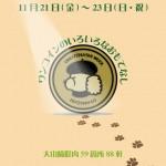 大山崎《おもてなしウィーク2014秋》は11月21日(金)・22日(土)・23日(日)の3日間です。