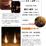大山崎で灯りあそび「灯りアート展」 離宮八幡宮にて11月29日(土)に開催