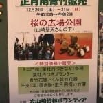 大山崎竹林ボランティア 年末の青竹、門松売り 観音寺下の桜の広場にて 12月20日、21日