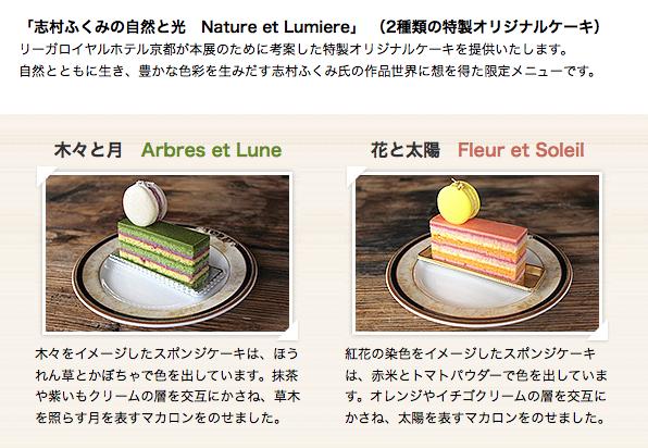 Nature et Lumiere