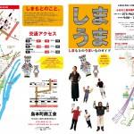 島本町の飲食店情報 しまもとのうまいものガイド『しまうま』