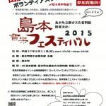 第2回島本音楽フェスティバルは5月31日(日)に開催。出演者募集中!