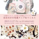 〜 大山崎をチェキって、たびの思いでを地図にスクラップ! 〜2015年3月27日(金)に開催