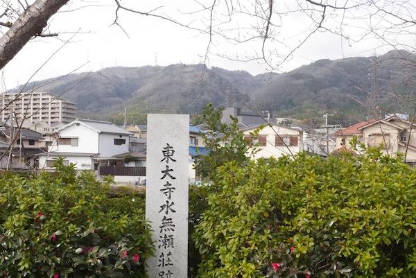 東大寺水無瀬荘園碑