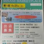 4月25日(土)水無瀬駅前のみなせ名店街にて『第1回MINASE MARKET PLACE』が開催!