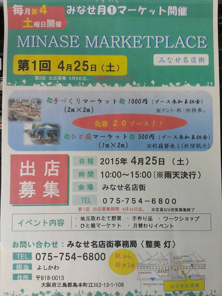 第1回MINASE MARKET PLACE
