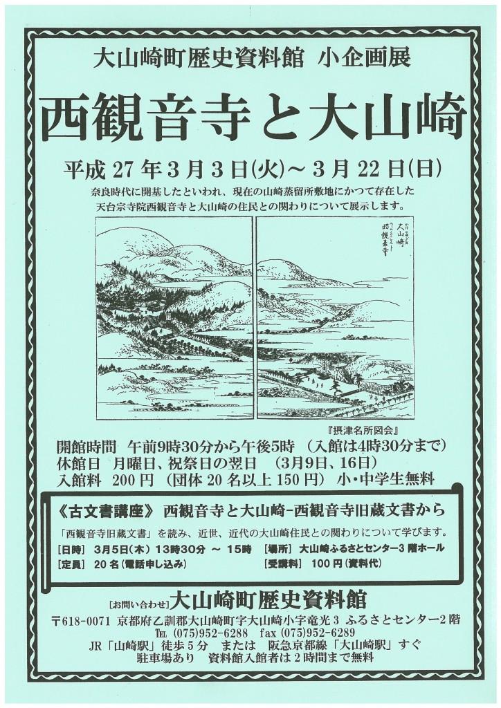 西観音寺と大山崎