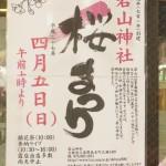 2015年若山神社「桜まつり」は4月5日(日)に開催です。