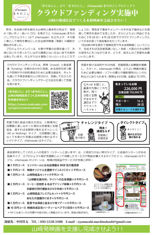 crowdgreen