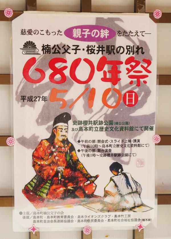 楠公父子、桜井駅の別れ 680年祭