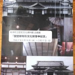企画展「国登録有形文化財答申記念」島本町立歴史文化資料館 4月15日(水)より