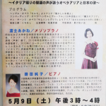 Vol.50 島本町立歴史資料館 資料館コンサート ~イタリア帰りの魅惑の声が誘う オペラアリアと日本の歌~ 5月9日(土)開催