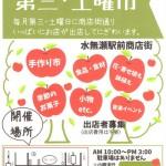水無瀬商店街  「第三・土曜市」はじまります。4月18日(土)。