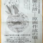 小企画展「『蘭花譜』 原画作成の頃」大山崎歴史資料館にて2015年5月31日まで