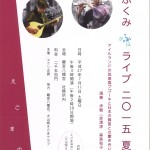 ふくみライブ 2015年夏 えごまのご 離宮八幡宮にて7月11日(日)に開催
