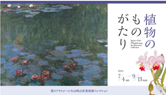 植物のものがたり 夏のアサヒビール大山崎山荘美術館コレクション