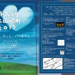 「アートフェスタin大山崎町2015」離宮八幡宮にて8月20日(木)~23日(日)に開催