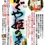 第15回「かぐや姫の夕べ」は、桜井駅跡公園にて8月22日(土)に開催です。