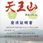 天王山の登頂記念に「天王山登頂証明書」発行開始!