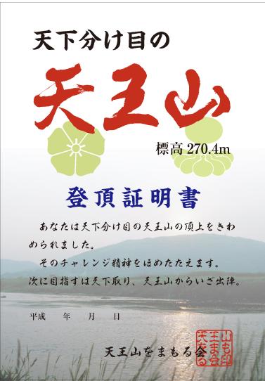 天王山登頂証明書