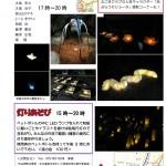 10月24日(土)に離宮八幡宮にて「灯りのアート展2015」