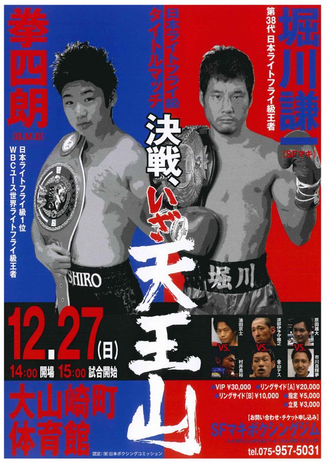 ポスター(日本ライトフライ級タイトルマッチ)