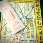 大山崎町 「2015秋 おもてなしウィーク」 11月20日(金)〜22日(日)3日間の開催です!