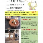 「冬のえごまフェスタ2015」離宮八幡宮にて12月12日(土)開催です。