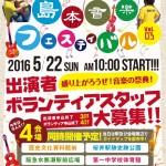 第3回島本音楽フェスティバル 2016年5月22日(日)に開催!出演者・ボランティア募集中!
