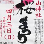 若山神社「桜まつり」2016年4月3日(日)に開催