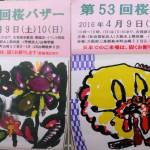 第53回 「大阪水上隣保館」桜バザー開催 2016年4月9日(土)、10日(日)にて