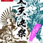 大山崎天下取り決戦祭り「大天決祭」2016年6月11日(土)~12日(日)に開催!!