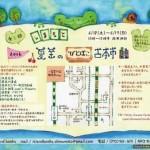 「しまもと夏至の一箱古本市2016」 6月18日(土)・19日(日)にて開催です