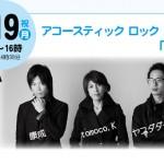 島本町立歴史文化資料館コンサート『アコースティック ロック トリオ 「よる」』2016年9月19日(月・祝)