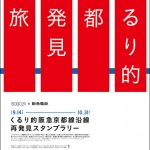 「くるり的阪急京都沿線再発見スタンプラリー」開催! 2016年9月14日(水)〜10月31日(月)